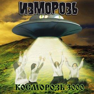 Image for 'Косморозь 3000'