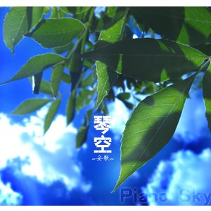 Image for '琴空'
