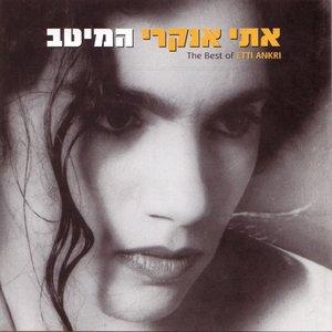 Bild för 'המיטב'