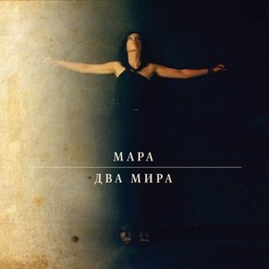Image for 'Два Мира'