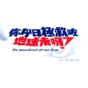 Image for '你今日拯救咗地球未呀'