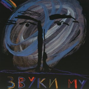 Image for 'Звуки Му'