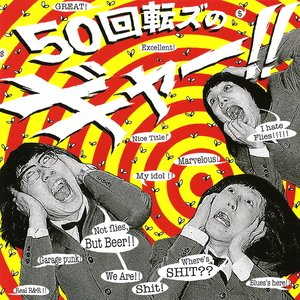 Image for '50回転ズのギャー!!'