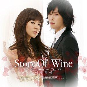 Image for '스토리 오브 와인 OST'