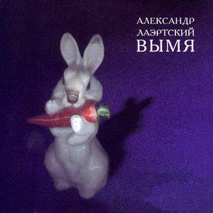 Image for 'Вымя'