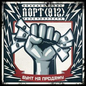 Imagen de 'Киев в огне'