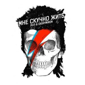 Image for 'Мне скучно жить'