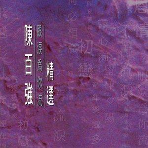Image for 'Yan Lei Wei Li Liu Jing Xuan'