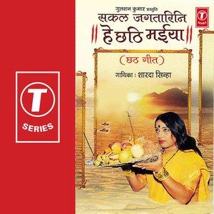 Image for 'Sakal Jagtarini Hey Chhathi Maiya'