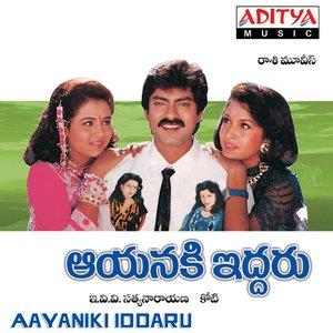 Image for 'Aayaniki Iddaru'