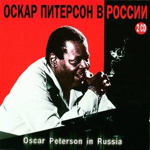 Bild für 'Oscar Peterson In Russia'