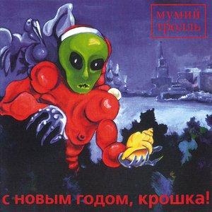 Image for 'С Новым Годом, крошка!'