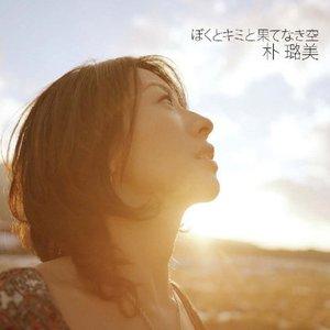 Image for 'ぼくとキミと果てなき空'