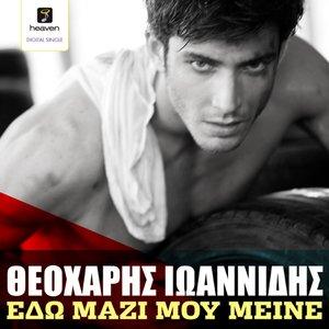 Image for 'Edw mazi mou meine'