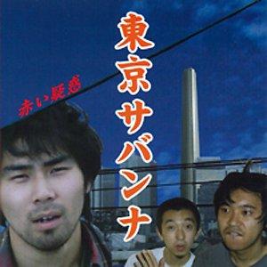 Image for '東京サバンナ'