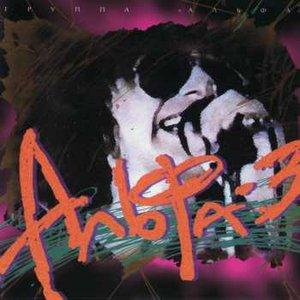 Image pour 'Альфа 3'
