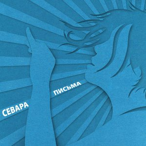 Image for 'Письма'