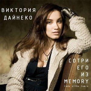 Image for 'Сотри Его Из Memory'