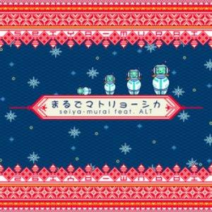 Image for 'seiya-murai feat. ALT'