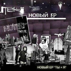"""Image pour 'EP """"Ты+Я""""'"""