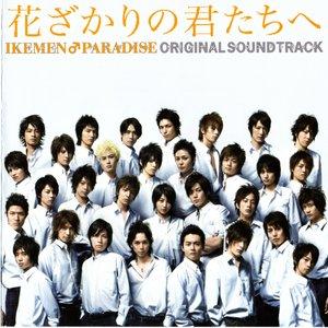 Image for 'Hanazakari no Kimitachi e OST Shin Kono'