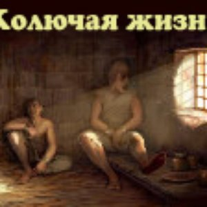 Image for 'Пятачок земли'