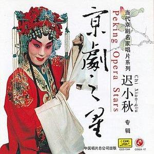 Image for 'Peking Opera Star: Chi Xiaoqiu (Jing Ju Zhi Xing: Chi Xiaoqiu)'