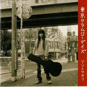 Image for '東京クラムジーデイズ'