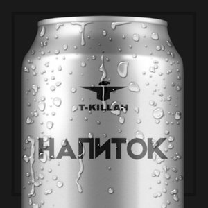 Image for 'Напиток'