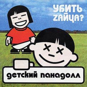Image for 'Убить zайца?'