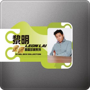 Image for 'Steel Box Collection - Leon Lai'