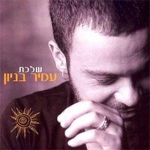 Image for 'שלכת'