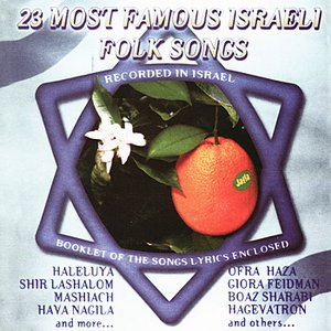 Image for '23 Most Famous Israeli Folk Songs'