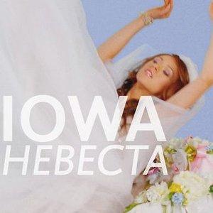 Image for 'Невеста'