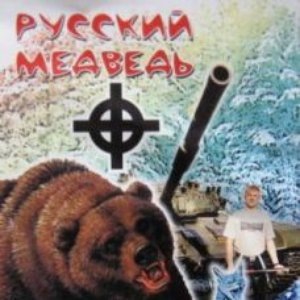 Image for 'Русский Медведь'