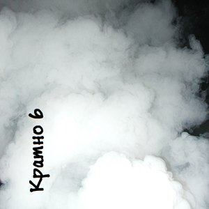 Image for 'Кратно 6'