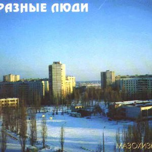 Image for 'Мазохизм'