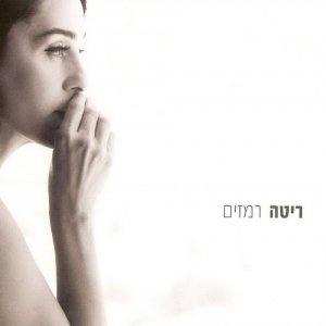 Image for 'רמזים'