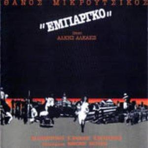 Image for 'Εμπάργκο'