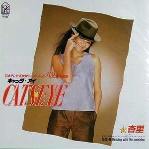 Bild für 'CAT'S EYE'