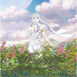 Image for 'My Road~Songs from Guin Saga'