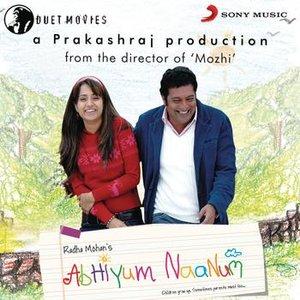 Image for 'Abhiyum Naanum'