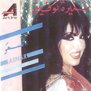 Image for 'Asmar'