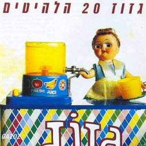 Image for '20 הלהיטים'