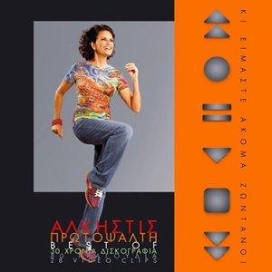 Image for 'Κι είμαστε ακόμα ζωντανοί (CD1)'