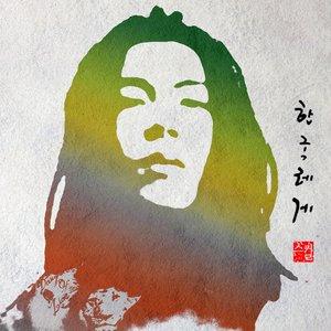 Image for '한국 레게 (Korean Reggae)'