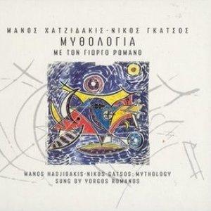 Image for 'Μυθολογία'