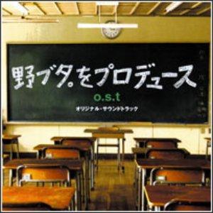 Image for 'Nobuta wo Produce OST'