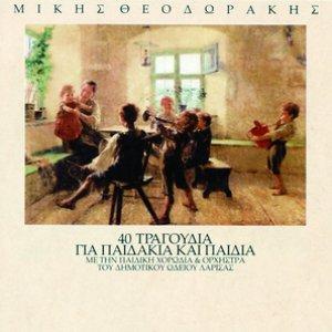 Image for 'Thelo Na Chtiso Ena Spitaki'