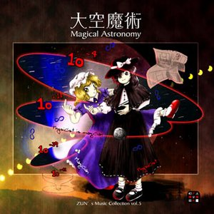 Image for '大空魔術 ~ Magical Astronomy'